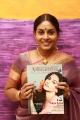 Saranya Ponvannan @ Ashvarttha Magazine Release Stills