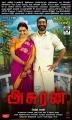 Manju Warrier, Dhanush in Asuran Movie Release Posters