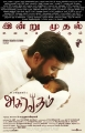 Actor Sasikumar in Asuravadham Movie Release Today Posters