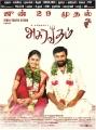 Nandita Swetha, Sasikumar in Asuravadham Movie Release Posters