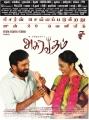Sasikumar, Nandita Swetha in Asuravadham Movie Release Posters