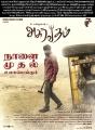 Actor Sasikumar in Asuravadham Movie Release Posters
