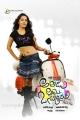 Athadu Aame O Scooter Movie Actress Priyanka Chabra Hot Posters