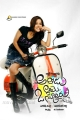 Actress Priyanka Chabra in Athadu Aame O Scooter Movie Posters