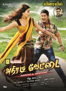 Samantha, Mahesh Babu in Athiradi Vettai Movie Posters