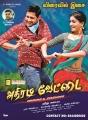 Mahesh Babu, Samantha in Athiradi Vettai Tamil Movie Posters