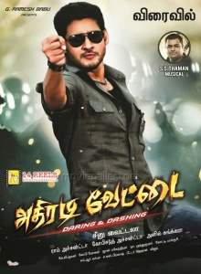 Actor Mahesh Babu in Athiradi Vettai Movie Posters