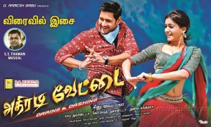 Mahesh Babu, Samantha in Athiradi Vettai Movie Wallpapers