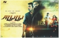Athithi Movie Release Posters