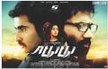Nandha, Ananya, Nikesh Ram in Athithi Movie Release Posters