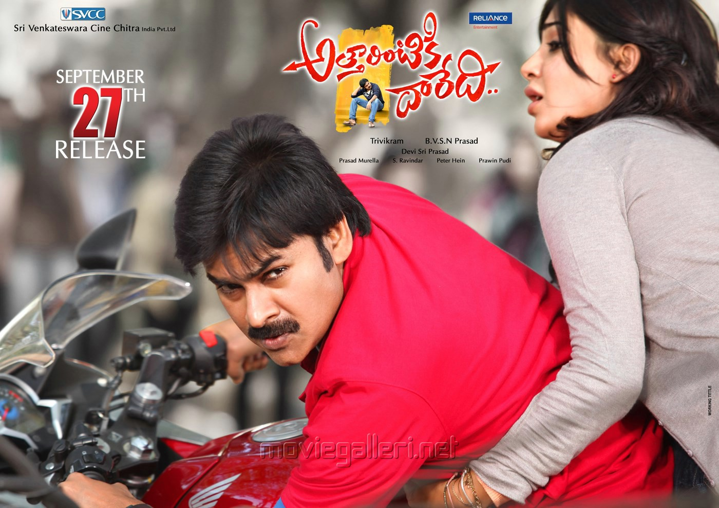 pawan kalyan attarintiki daredi movie audio release date / if 2013