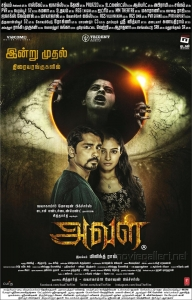 Siddharth, Andrea Jeremiah in Aval Movie Release Today Posters