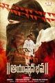 Ayushmanbhava Movie First Look Poster HD