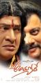 Rajendra Prasad Sai Kumar @ Ayyare Movie Posters