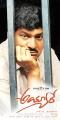 Rajendra Prasad @ Ayyare Movie Posters