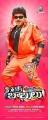 Shakalaka Shankar in B Tech Babulu Movie Posters