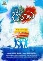 B Tech Babulu Movie Posters