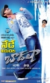 Jr NTR in Baadshah Movie Release Posters