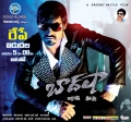 JR.NTR in Baadshah Movie Release Wallpapers