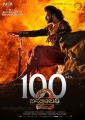 Prabhas Baahubali 2 Movie 100 Days Posters