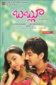 Telugu Movie Bablu Wallpapers Posters