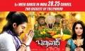 Allu Arjun Tamanna Badrinath Movie New Wallpapers