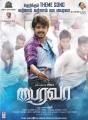 Actor Vijay in Bairavaa Movie Latest Posters