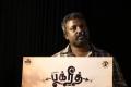Director Jagathesan Subu @ Bakrid Movie Press Meet Stills