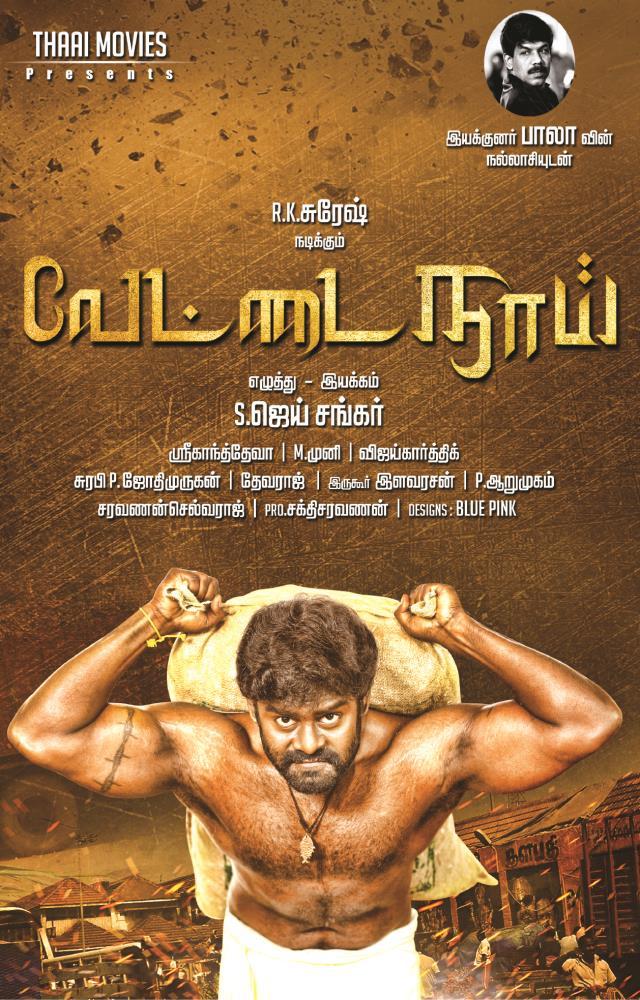 RK Suresh's Vettai Naai Movie First Look Poster