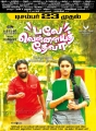M Sasikumar, Tanya in Balle Vellaiya Thevaa Movie Release Posters