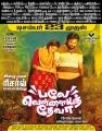 Tanya, M Sasikumar in Balle Vellaiya Thevaa Movie Release Posters
