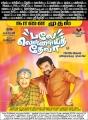 Kovai Sarala, M Sasikumar in Balle Vellaiya Thevaa Movie Release Posters