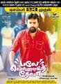 M Sasikumar in Balle Vellaiya Theva Movie Release Posters