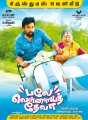 M Sasikumar, Kovai Sarala in Balle Vellaiya Thevaa Movie Release Posters