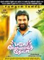 M Sasikumar in Balle Vellaiya Thevaa Movie Release Posters