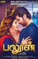 Anjali, Jai in Balloon Movie First Look Posters