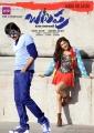 Ravi Teja, Shruti Hassan Hot in Balupu Movie Latest Posters