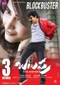 Shurti Haasan, Ravi Teja in Balupu Movie 25 Days Posters