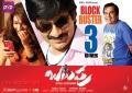 Shruti Hassan, Ravi Teja, Brahmanandam in Balupu Movie 3rd Week Wallpapers