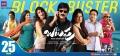 Balupu Movie 25 Days Wallpapers