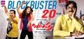 Brahmanandam, Shruti Hassan, Ravi Teja in Balupu Movie 20 Days Wallpapers