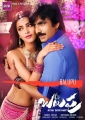 Shruti Hassan, Ravi Teja in Balupu Movie Release Posters