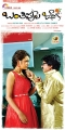 Banthi Poola Janaki Movie Posters