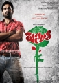 Basanthi Telugu Movie First Look Posters