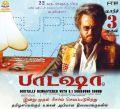 Rajini Basha Movie Release Posters