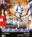 Tamanna, Ravi Teja, Boman Irani in Bengal Tiger Movie Release Posters