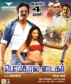 Tamanna, Ravi Teja, Brahmanandam, Nassar, Sayaji Shinde in Bengal Tiger Movie Release Posters