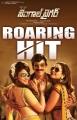 Tamanna, Ravi Teja, Rashi Khanna in Bengal Tiger Movie Roaring Hit Poster