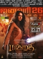 Anushka Shetty's Bhaagamathie Movie Release Posters