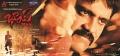 Nagarjuna in Bhai Movie Wallpapers
